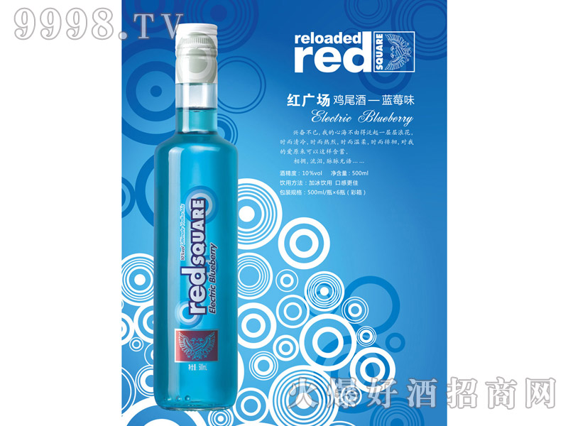 红广场鸡尾酒・蓝莓口味