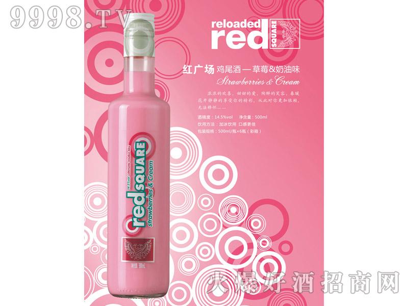 红广场鸡尾酒・草莓、奶油口味