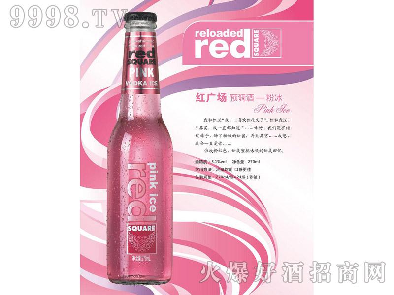 红广场预调酒・粉冰