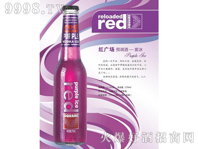 红广场预调酒・紫冰
