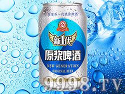 金星原浆啤酒新一代330ml