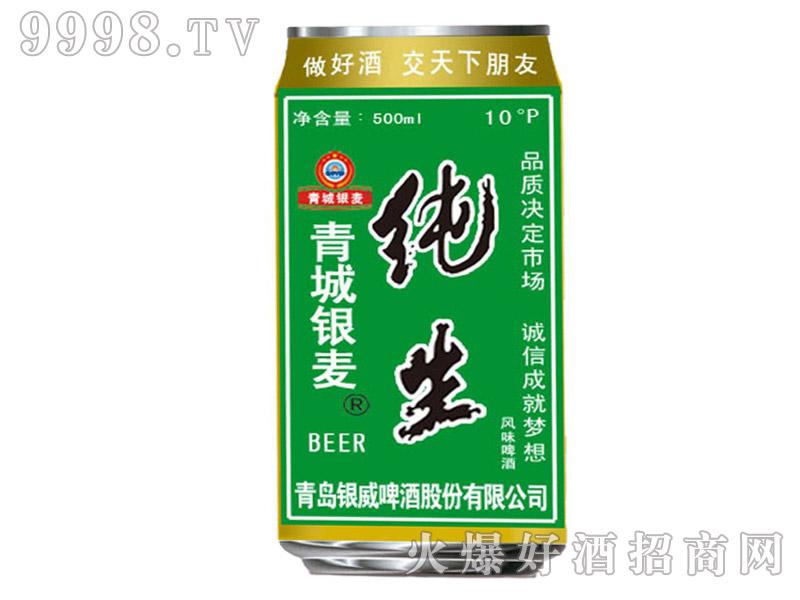 青城银麦纯生啤酒500ml