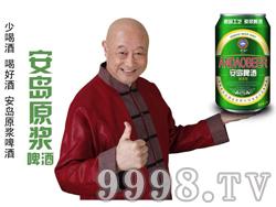 安岛原浆啤酒320ml