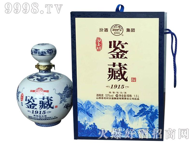 汾酒白玉坊·鉴藏酒1915