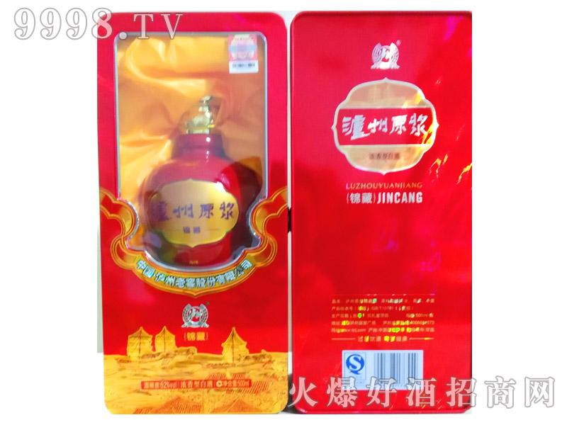 泸州原浆酒(锦藏)52度