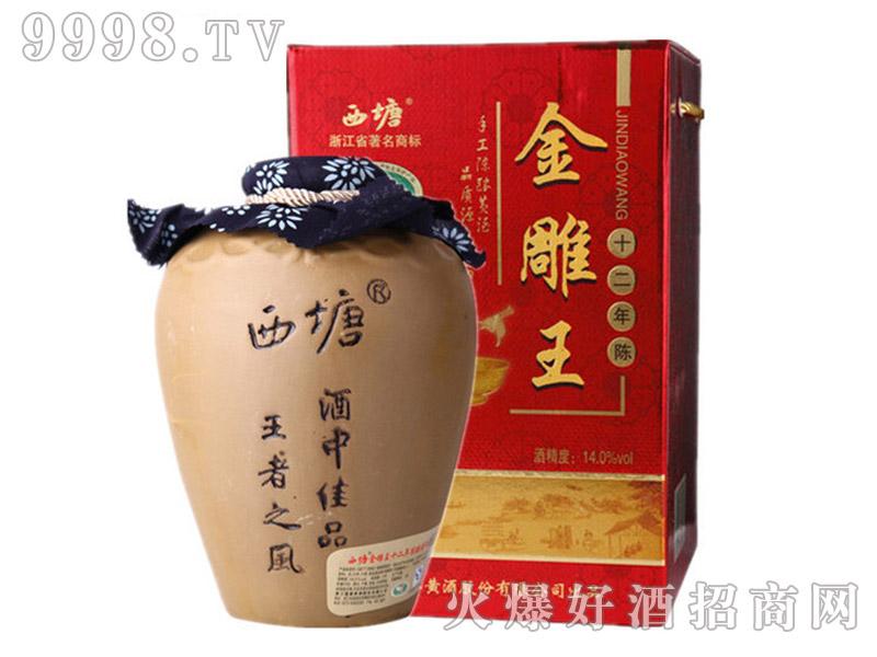 浙江嘉善西塘金雕王5斤装12年陈