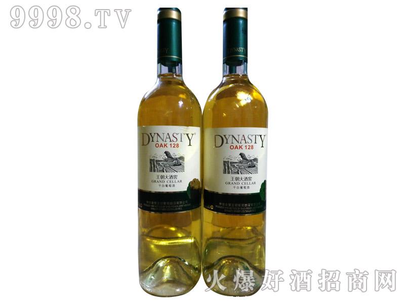 王朝大酒窖OAK128干白葡萄酒