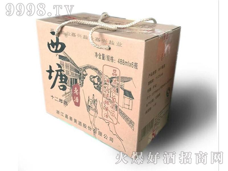 浙江嘉善西塘老酒12年陈黄酒488ML(箱)