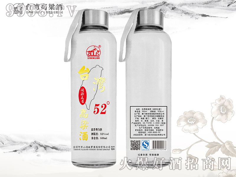 台湾高粱酒-杯酒