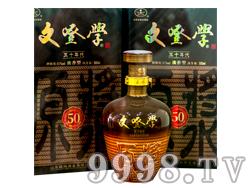 文登学原浆酒50