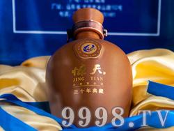 惊天浓香白酒-典藏30