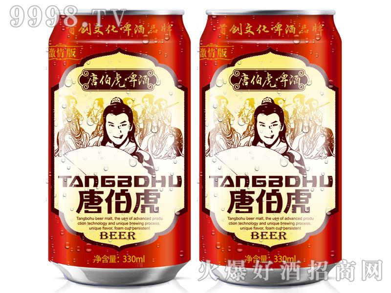 唐伯虎啤酒激情版330ml