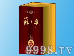 苏之泉酒・金苏(书本)