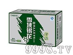 雪域银花特酿啤酒330ml-箱