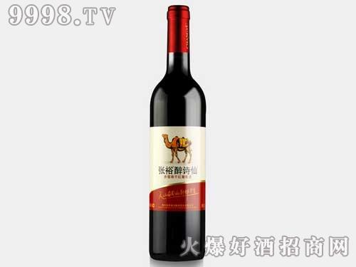 张裕醉诗仙赤霞珠干红葡萄酒