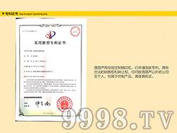 酒葫芦全能定制精印机(专利证书)