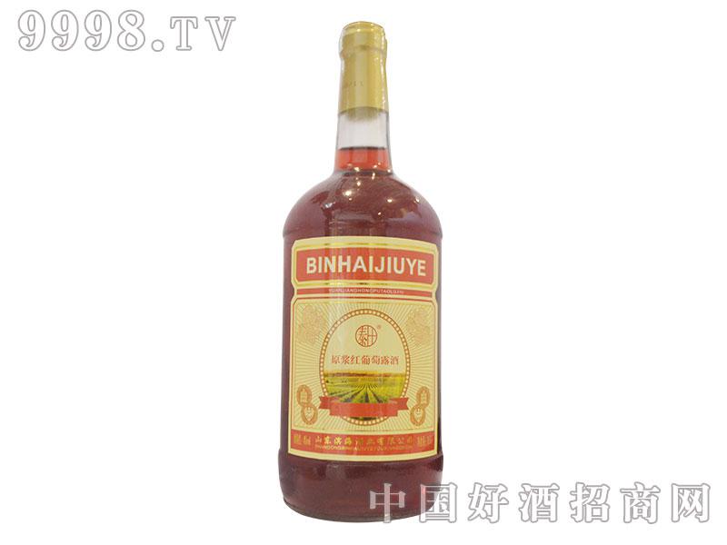 原浆红葡萄露酒