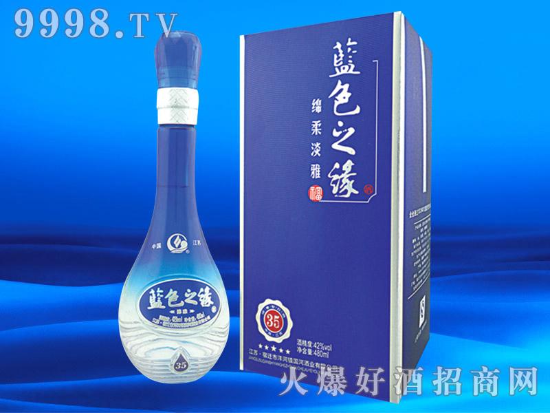 蓝色之缘酒绵柔淡雅35