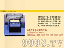 酒葫芦全能定制精印机
