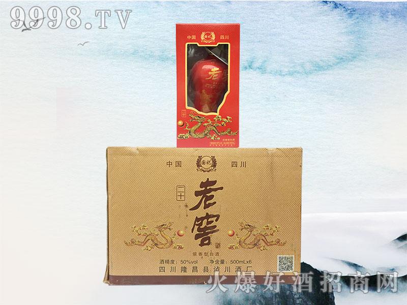 国妃老窖酒20