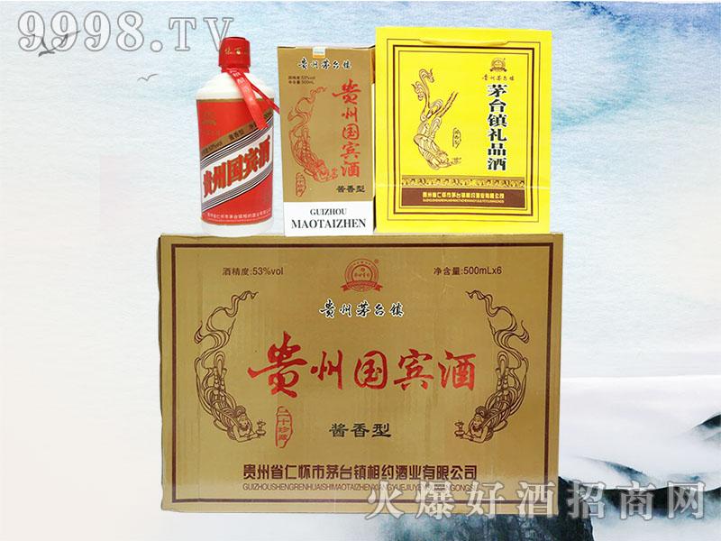 贵州国宾酒-珍藏20