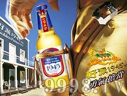 鸿运好派1945啤酒・凤炫
