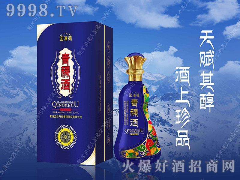 青稞酒蓝礼盒