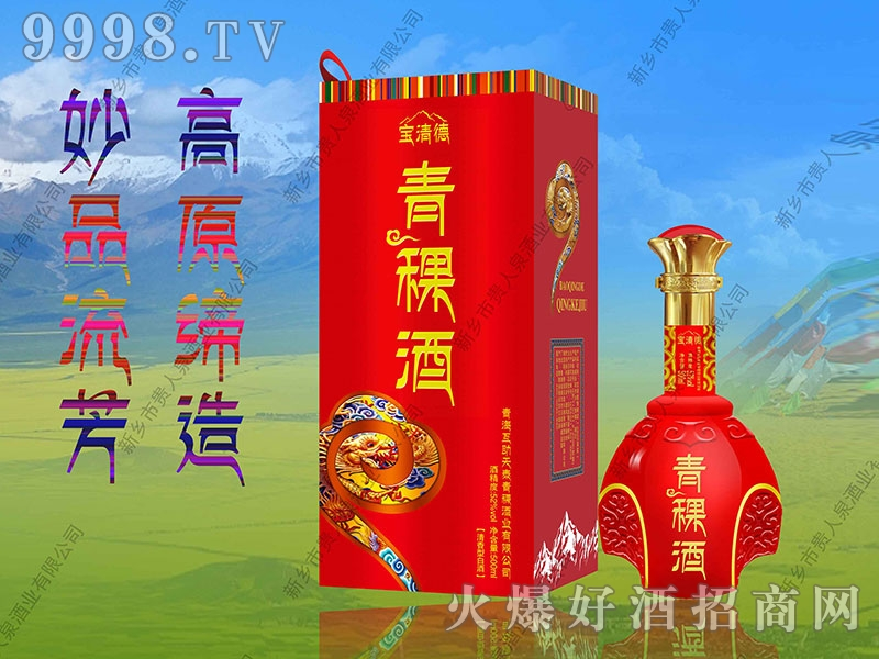 青稞酒红礼盒