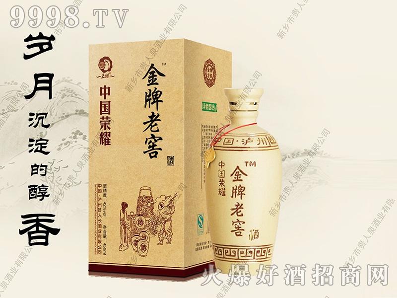 金牌老窖酒(陶瓷装)