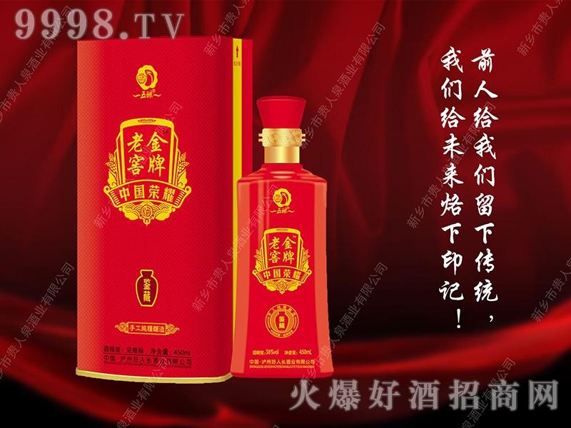 金牌老窖酒(鉴藏)