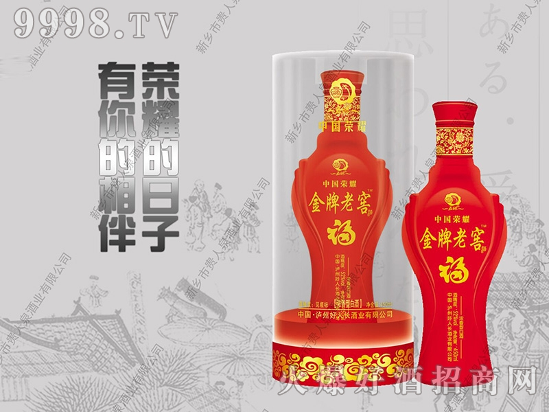 金牌老窖酒(福酒)