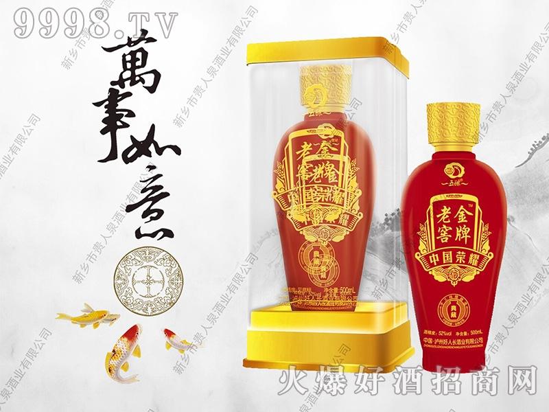 金牌老窖酒(典藏)
