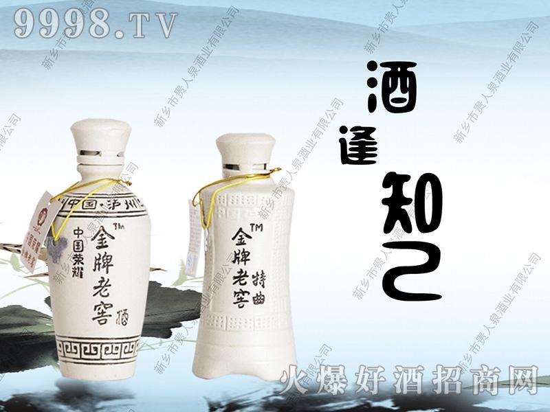 金牌老窖酒(半斤陶瓷)