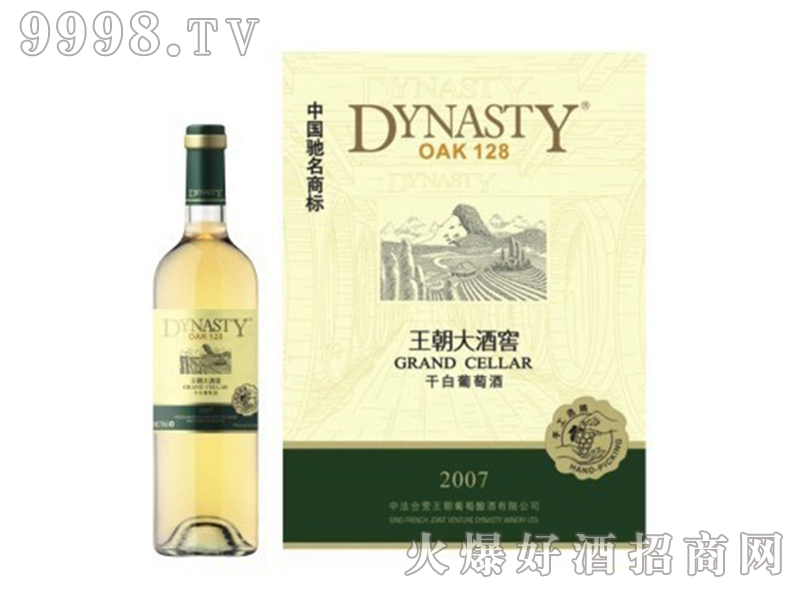 王朝大酒窖128干白葡萄酒