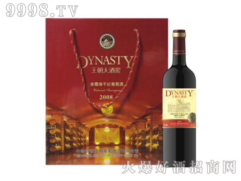 王朝大酒窖赤霞珠干红葡萄酒