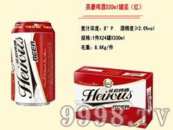 英豪啤酒330ml红色罐装