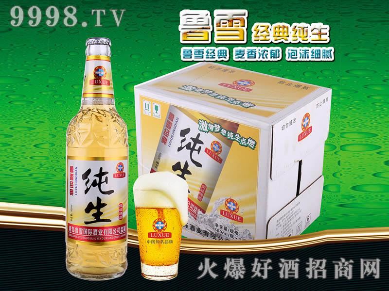 鲁雪经典纯生啤酒500ml(箱)