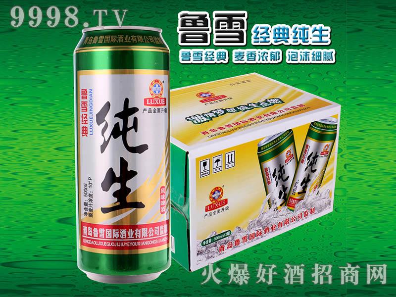 鲁雪经典纯生啤酒10°500ml(箱)