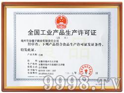 金穗子古升原浆酒・生产许可证