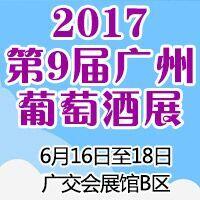 2017第9届广州葡萄酒展