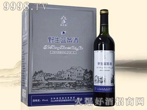长白山人参蓝莓酒