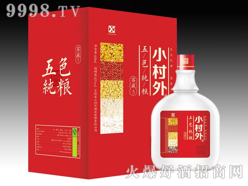 小村外酒五色纯粮窖藏5