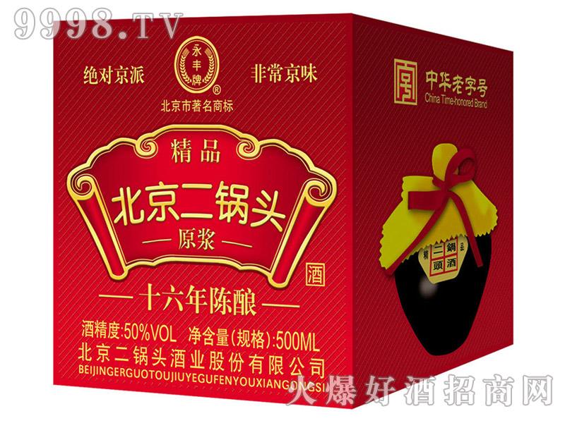 永丰京韵原浆北京二锅头酒陈酿16(大红)