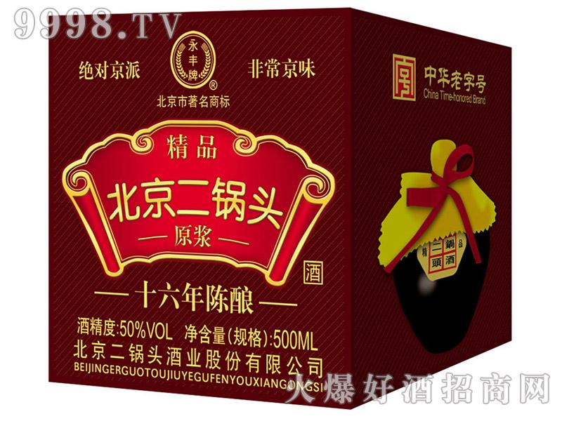 永丰京韵原浆北京二锅头酒陈酿16(深红)