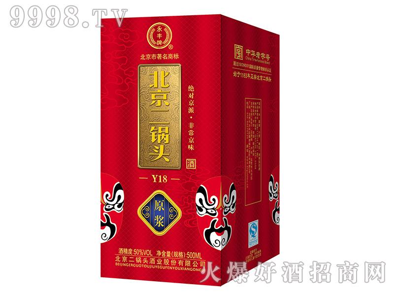 永丰京韵原浆Y18北京二锅头酒50度500ml