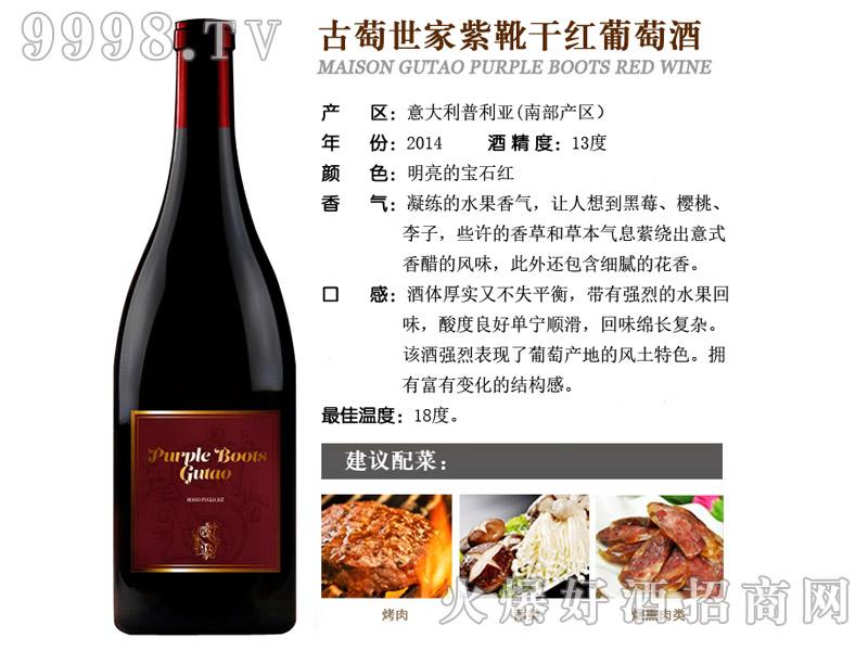 古萄世家紫靴干红葡萄酒2014