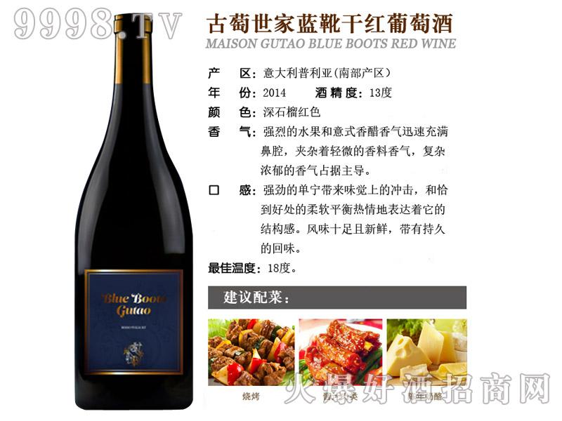 古萄世家蓝靴干红葡萄酒2014