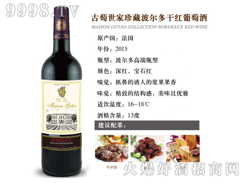 古萄世家珍藏波尔多干红葡萄酒2015