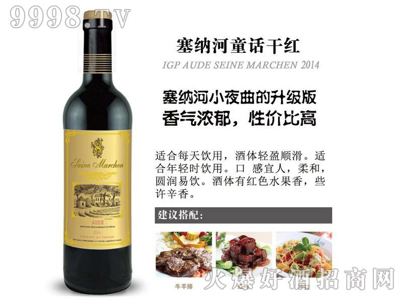 塞纳河童话干红葡萄酒2015