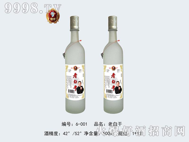 雪仔老白干酒(磨砂瓶)